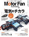 MotorFan illusrated vol.133