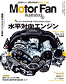 MotorFan illusrated vol.134
