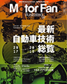 MotorFan illusrated vol.135