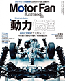 MotorFan illusrated vol.137