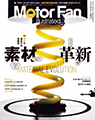 MotorFan illusrated vol.138