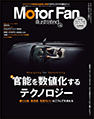 MotorFan illusrated vol.140