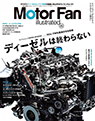 MotorFan illusrated vol.144
