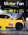 MotorFan illusrated vol.145