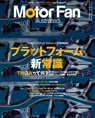 MotorFan illusrated vol.146