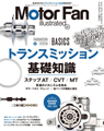MotorFan illusrated vol.147