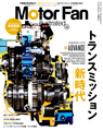 MotorFan illusrated vol.148