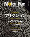 MotorFan illusrated vol.149