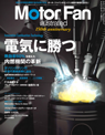 MotorFan illusrated vol.150