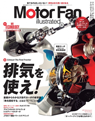 MotorFan illusrated vol.151