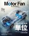 MotorFan illusrated vol.152