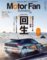 MotorFan illusrated vol.154