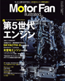MotorFan illusrated vol.155