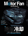 MotorFan illusrated vol.156