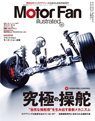 MotorFan illusrated vol.157