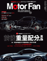 MotorFan illusrated vol.158