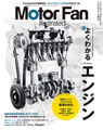 MotorFan illusrated vol.159