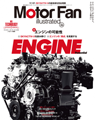 MotorFan illusrated vol.160