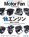 MotorFan illusrated vol.161