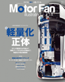 MotorFan illusrated vol.162