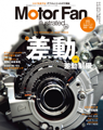 MotorFan illusrated vol.163