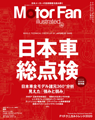 MotorFan illusrated vol.164
