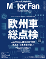 MotorFan illusrated vol.165
