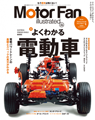 MotorFan illusrated vol.166