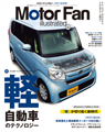 MotorFan illusrated vol.167