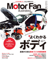 MotorFan illusrated vol.168