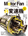MotorFan illusrated vol.169