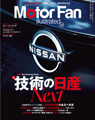MotorFan illusrated vol.170