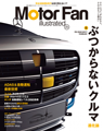 MotorFan illusrated vol.171