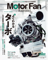 MotorFan illusrated vol.172