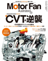 MotorFan illusrated vol.173
