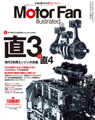MotorFan illusrated vol.174